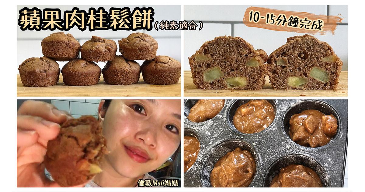 apple-cinnamon-muffins