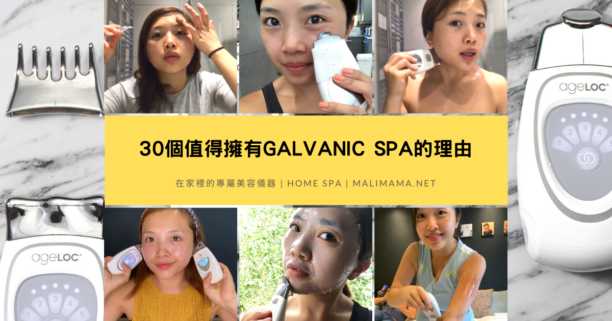why_galvanic_spa_malimama